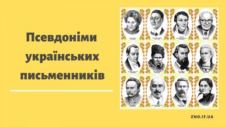 Псевдоніми українських письменників