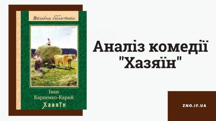 """Аналіз комедії """"Хазяїн"""" Івана Карпенка-Карого"""