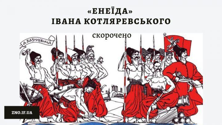 «Енеїда» Івана Котляревського (скорочено)