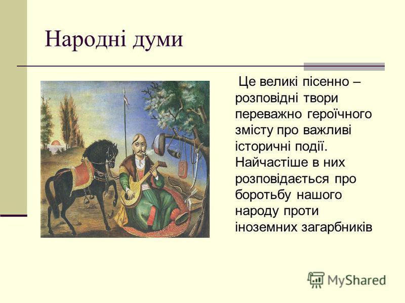 Тематика, зміст, образи народних дум і балад