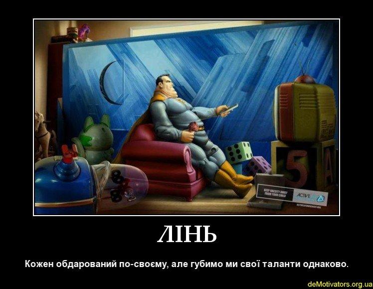 http://zno.if.ua/wp-content/uploads/2012/11/demotivators.org_.ua-198357-3.jpg