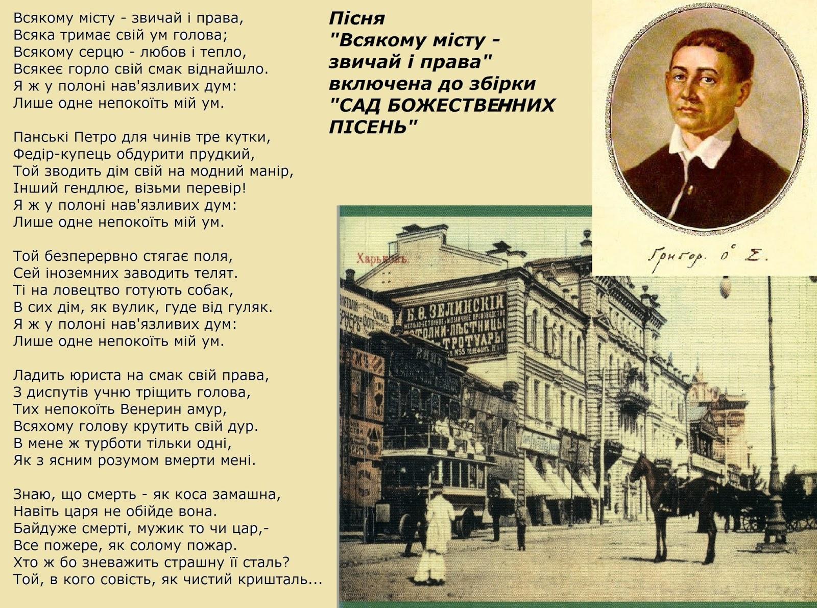 Творчість Григорія Сковороди. «De libertate», «Всякому місту – звичай і права», «Бджола та Шершень»