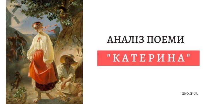"Аналіз поеми ""Катерина"" Тараса Шевченка"