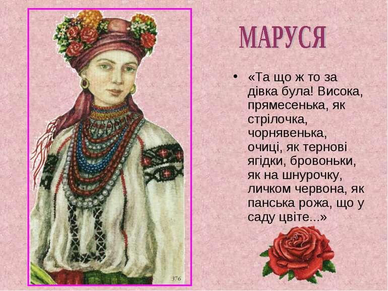 «Маруся» Григорія Квітки-Основ'яненка