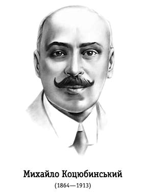Портрет Михайла Коцюбинського