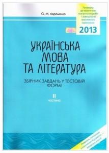Збірник тестових завдавдань до ЗНО 2013