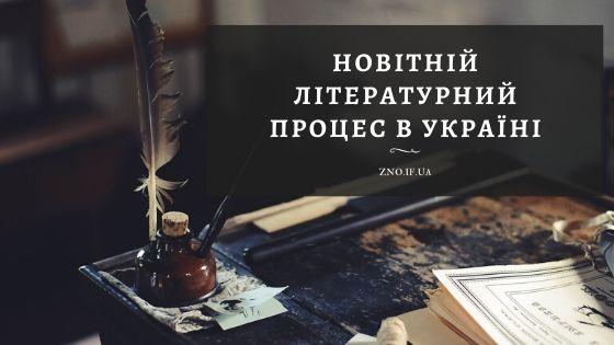 Новітній літературний процес в Україні