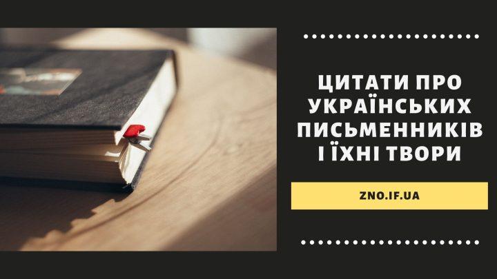 Цитати про українських письменників і їхні твори