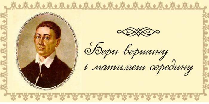 Афоризми Григорія Сковороди