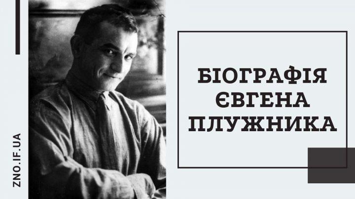 Біографія Євгена Плужника