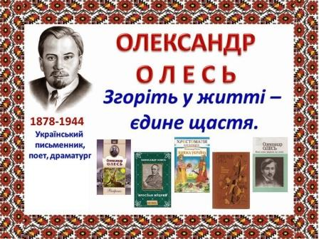 Олександр Олесь біографія