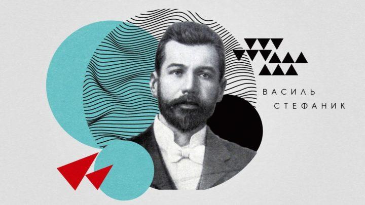 Біографія Василя Стефаника