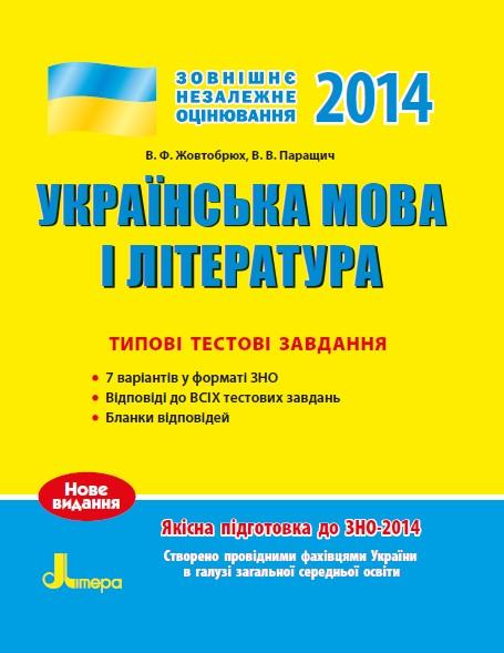 тести ЗНО 2014