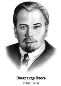 Життєвий і творчий шлях Олександра Олеся
