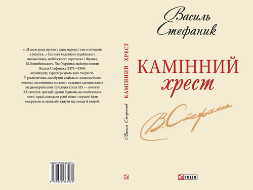 """Стислий виклад новели """"Камінний хрест"""" Василя Стефаника"""