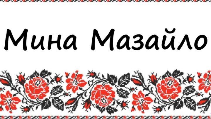 """Стислий переказ """"Мини Мазайла"""" Миколи Куліша"""