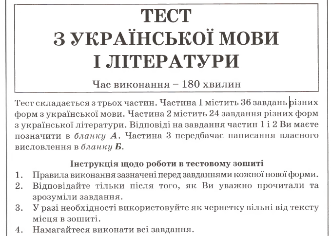 Завдання ЗНО 2014 з української мови та літератури