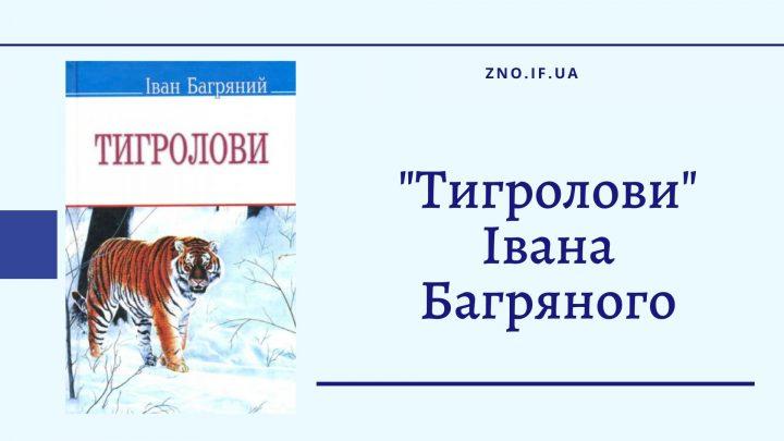 """""""Тигролови"""" Івана Багряного"""