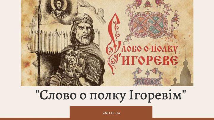 """""""Слово о полку Ігоревім"""""""