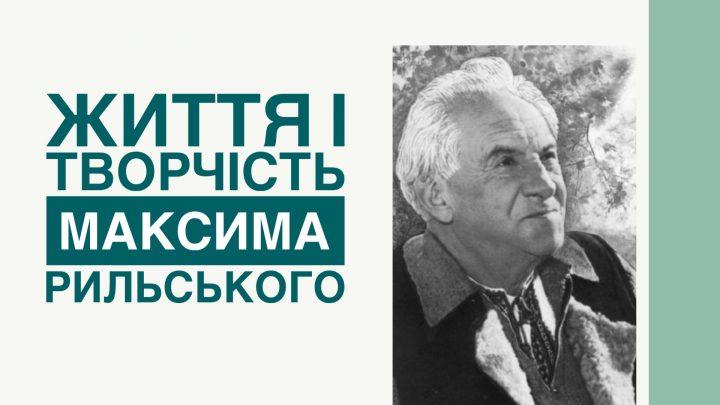 Біографія Максима Рильського