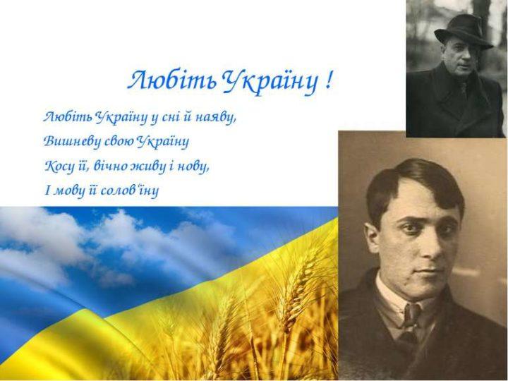 """Аналіз вірша """"Любіть Україну"""" Володимира Сосюри"""