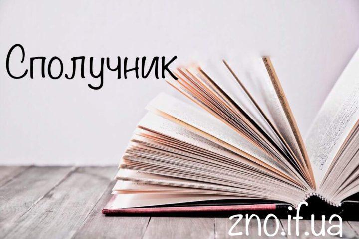 Сполучник як частина мови