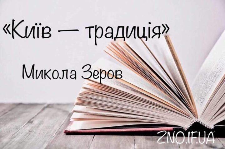 Поезія «Київ — традиція» Миколи Зерова