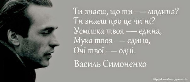 """Аналіз поезії Василя Симоненка """"Ти знаєш, що ти Людина?"""""""