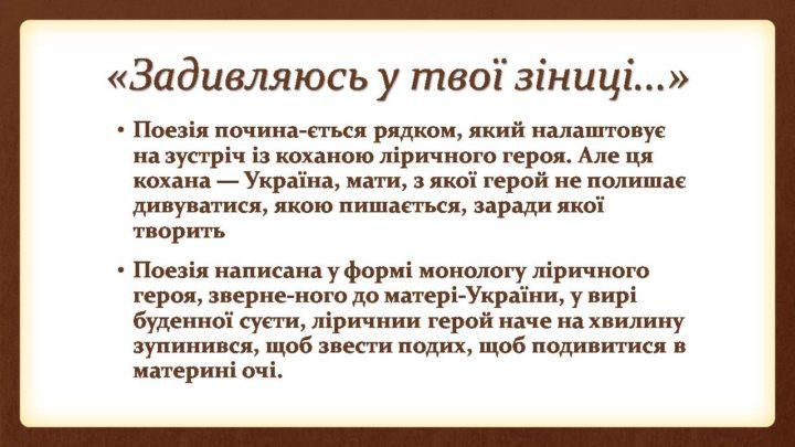 """Аналіз поезії Василя Симоненка """"Задивляюсь у твої зінниці…"""""""