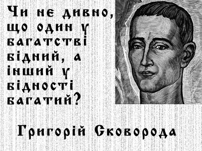 Біографія Григорія Сковороди