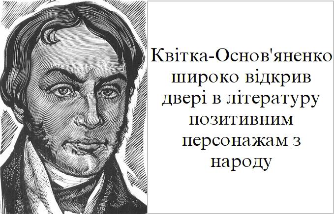 Біографія Григорія Квітки-Основ'яненка