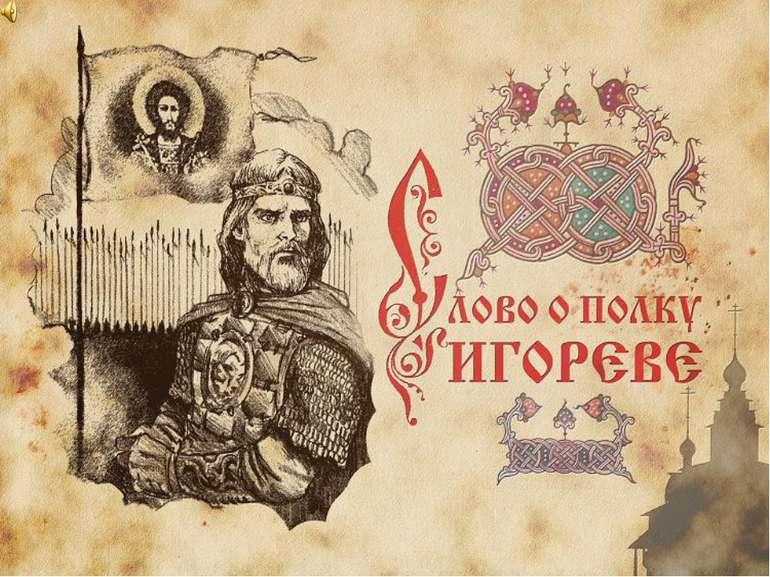 """Повний текст """"Слова про похід Ігорів"""""""