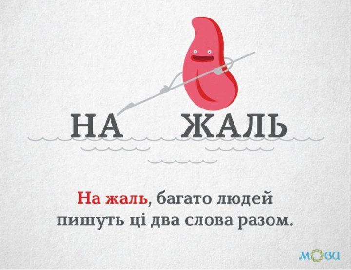 7 найпоширеніших помилок в українській мові