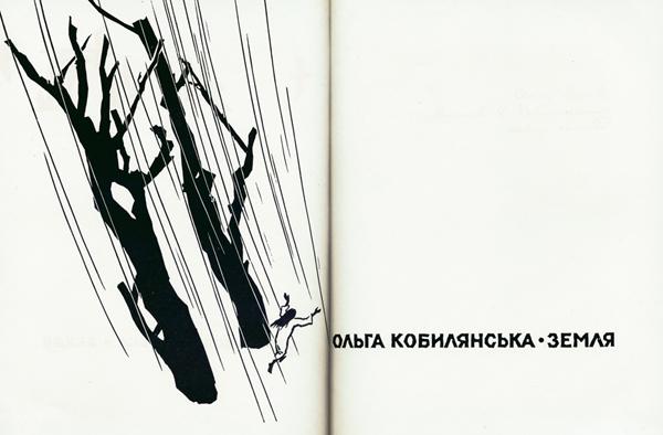"""Аналіз повісті """"Земля"""" Ольги Кобилянської"""