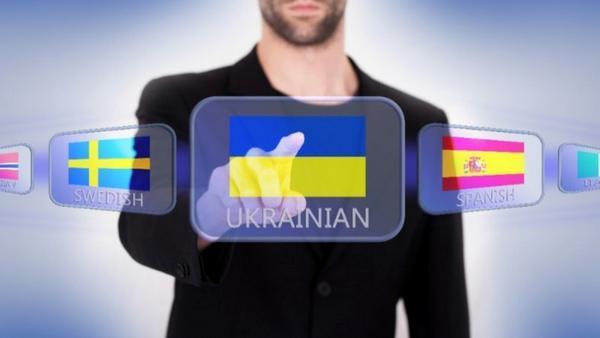 Невже? Статус української мови хочуть зміцнити