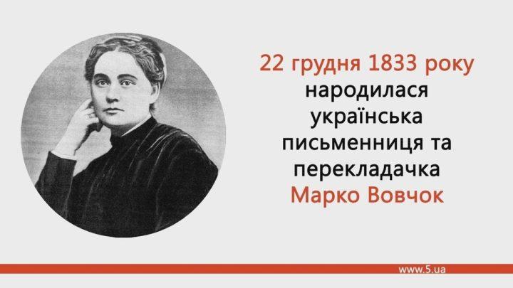 """Про """"Народні оповідання"""" Марка Вовчка"""