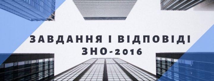 Завдання і відповіді ЗНО-2016