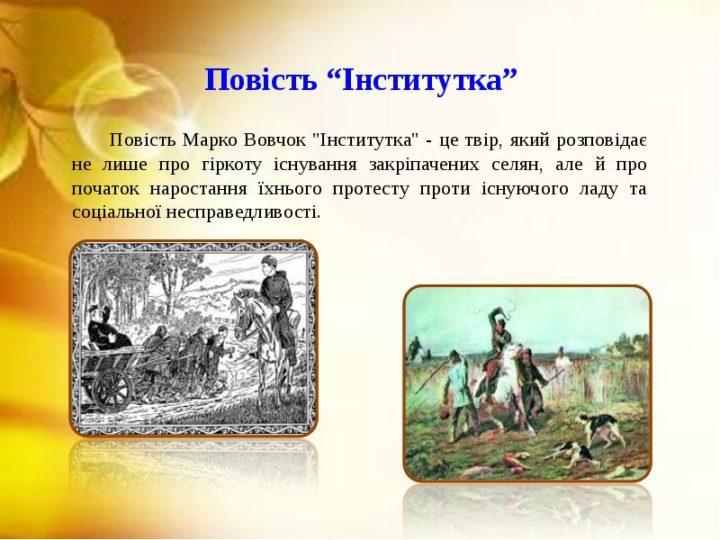 """Аналіз """"Інститутки"""" Марка Вовчка"""