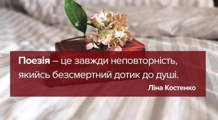 """""""Страшні слова, коли вони мовчать…"""" Ліни Костенко"""