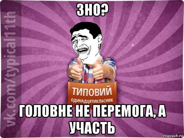 """""""Перли"""" ЗНО-2018 року"""