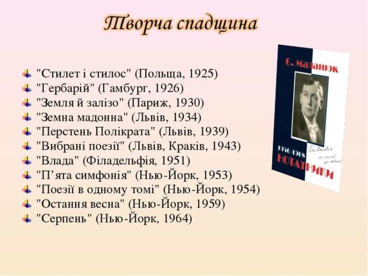 "Аналіз поезії ""Стилет чи стилос"" Євгена Маланюка"