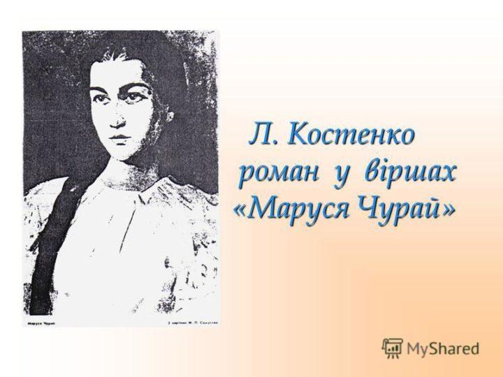"""""""Маруся Чурай"""" Ліни Костенко (скорочено)"""