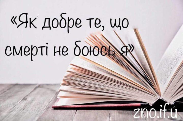 Поезія Василя Стуса «Як добре те, що смерті не боюсь я»