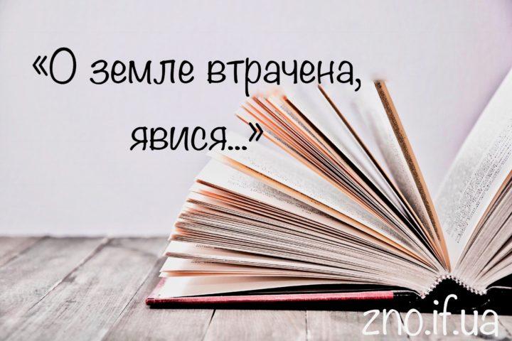 """Поезія Василя Стуса """"О земле втрачена, явися!"""""""