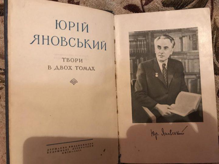 Юрій Яновський: чому його слід вважати гідним українським письменником, а не прислужником сталінського режиму?
