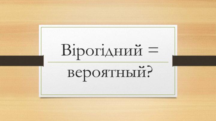 Типові і рекомендовані варіанти уживання сталих словосполучень української мови. Частина 1