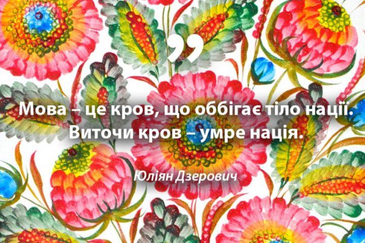 День української мови та писемності: що відзначаємо?