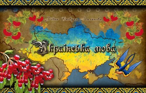 Міф 3: Українська начебто є діалектом російської мови, а не самостійною мовою