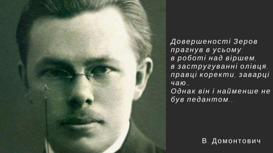 "Микола Зеров: ""неокласик"" чи ""терорист""?"