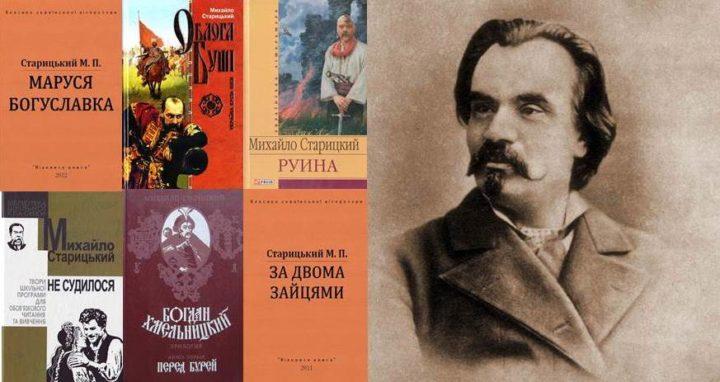 Життя і творчість Михайла Старицького